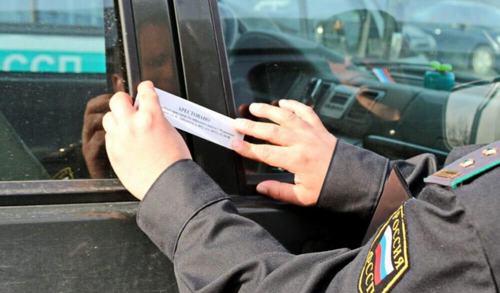 Адвокат в Краснодаре арест транспортного средства