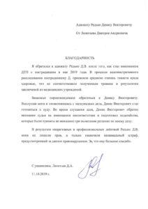 Благодарность от частного лица / Отзывы Адвокат Редько Денис Викторович