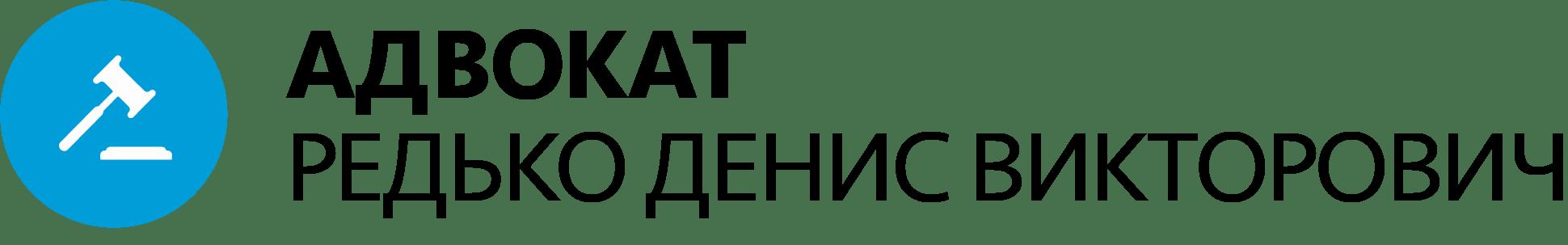 Адвокат Краснодар - Редько Денис Викторович